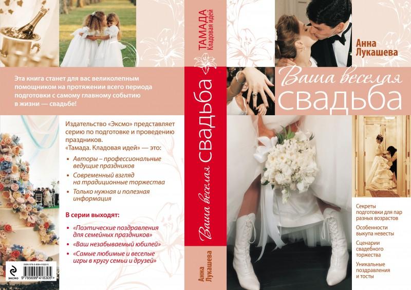 Современный невесты сценарий