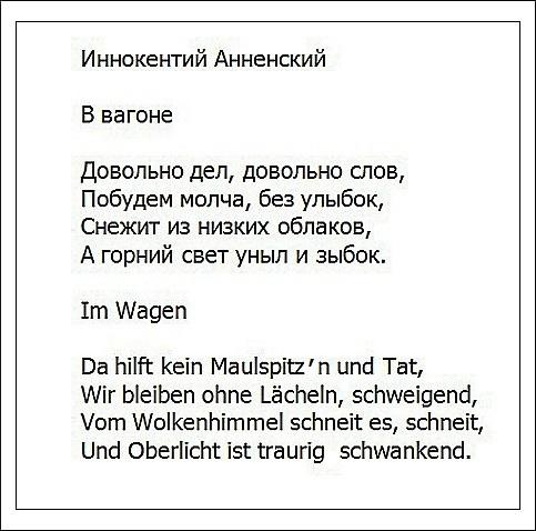 Стих про школу по немецкий