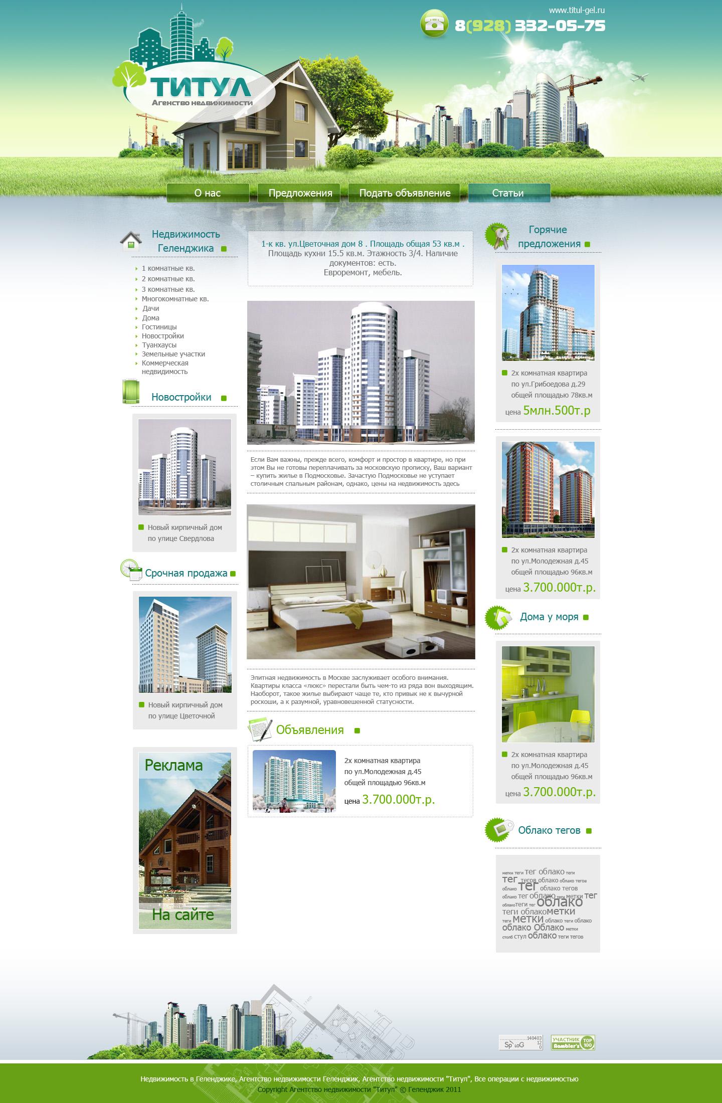 Курсовая работа Договор найма жилых помещений по законодательству  Аренда жилья курсовая работа