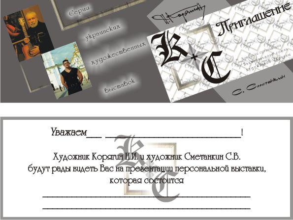 Письмо Приглашение На Выставку Образец