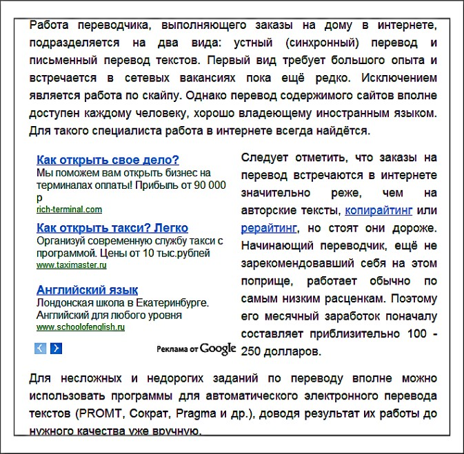 Программы-переводчики