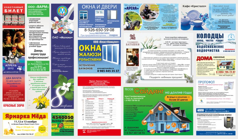 Рекламные Макеты - фото 10