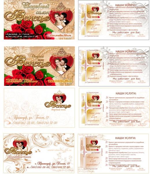 визитки свадебные фото