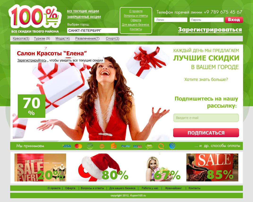 Сайты Распродаж