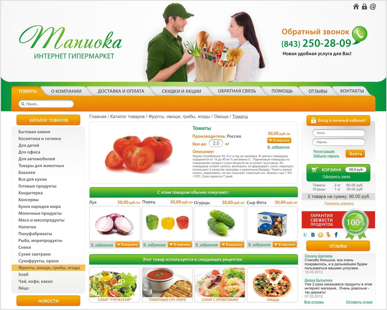 Интернет Гипермаркеты