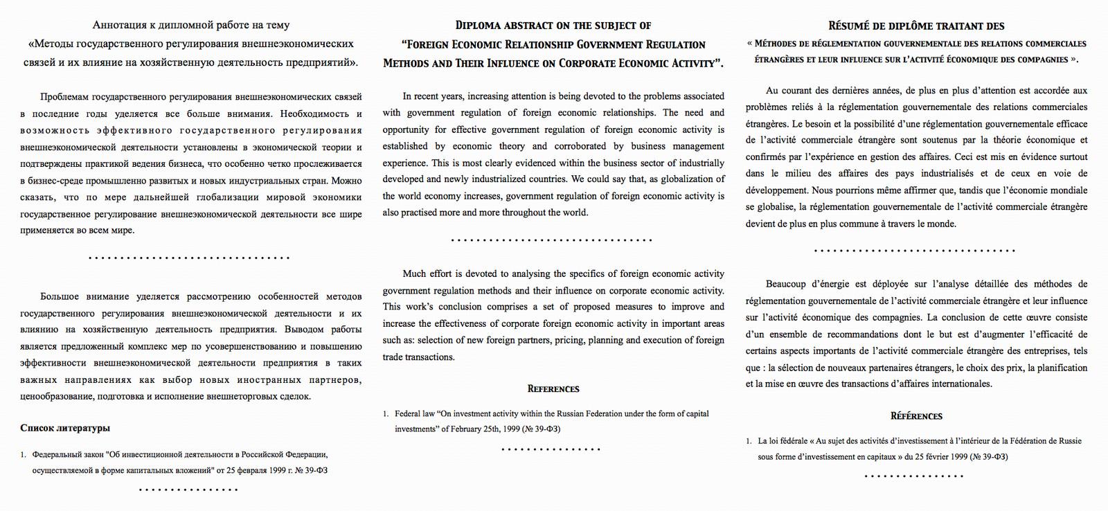 Аннотация к диплому Экономика Фрилансер Ирина Дени irina denis  Аннотация к диплому Экономика