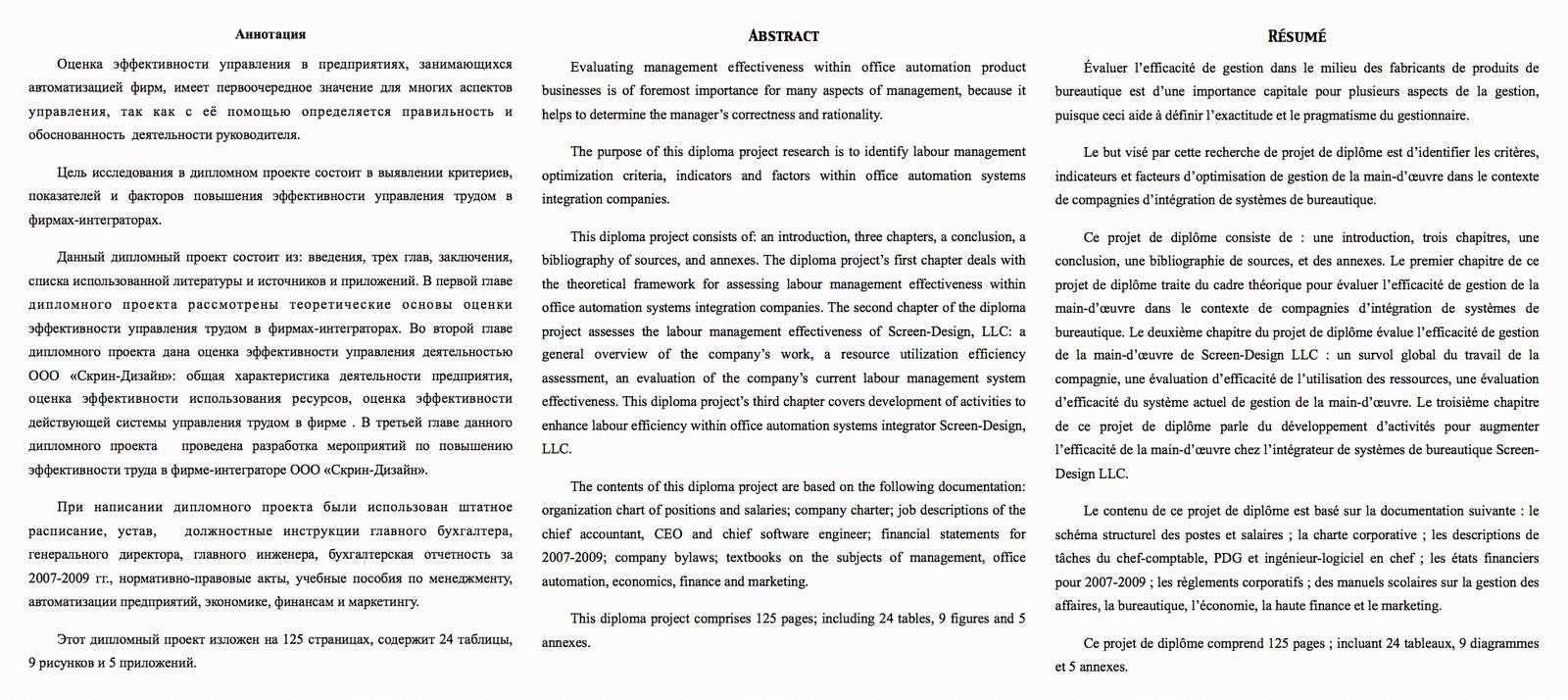 Аннотация к диплому Менеджмент Фрилансер Ирина Дени irina denis  Аннотация к диплому Менеджмент