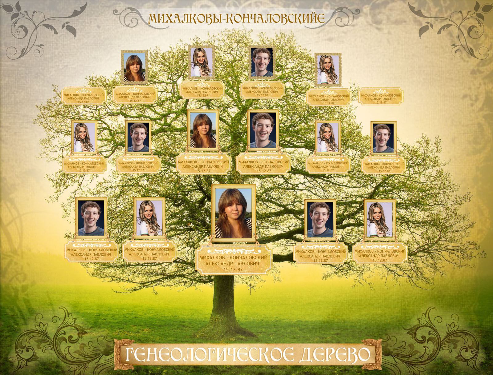 фото генеалогическое дерево