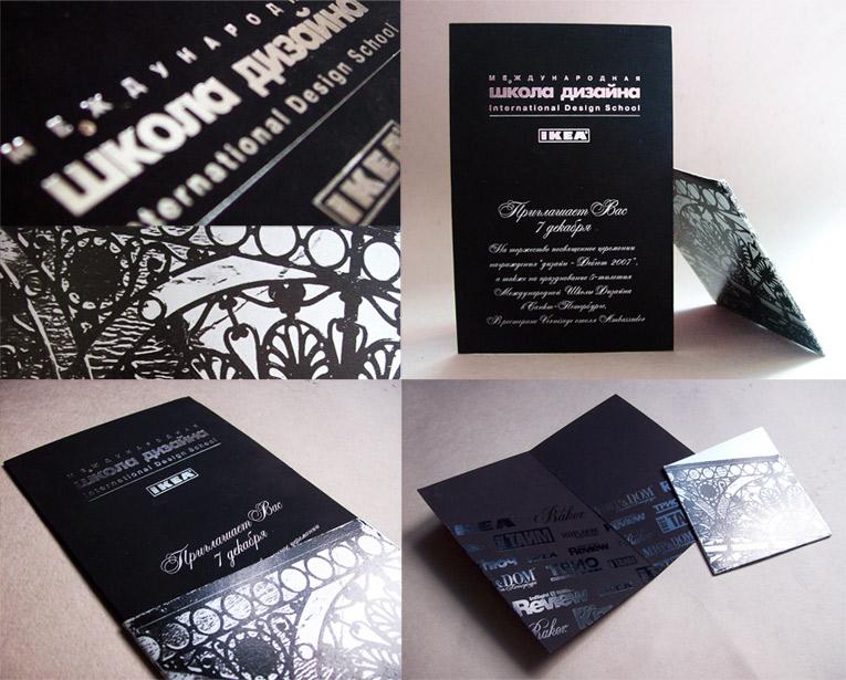 Приглашения дизайн