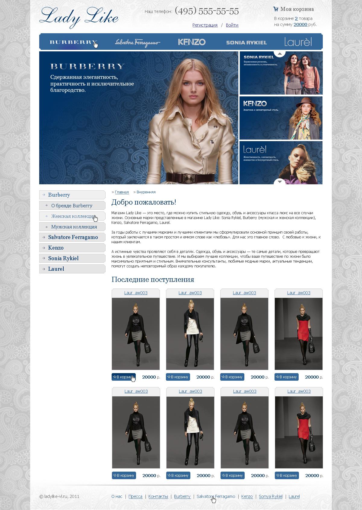 Магазин Женской Одежды Леди