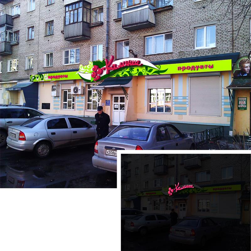 Вывеска продуктового магазина - Евгения Евгения [genka-1] - Портфолио