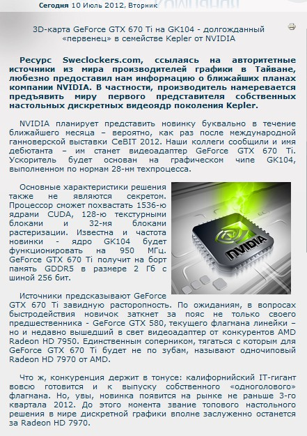 GeForce GTX 670 Ti - долгожданный «первенец» в семействе Kepler