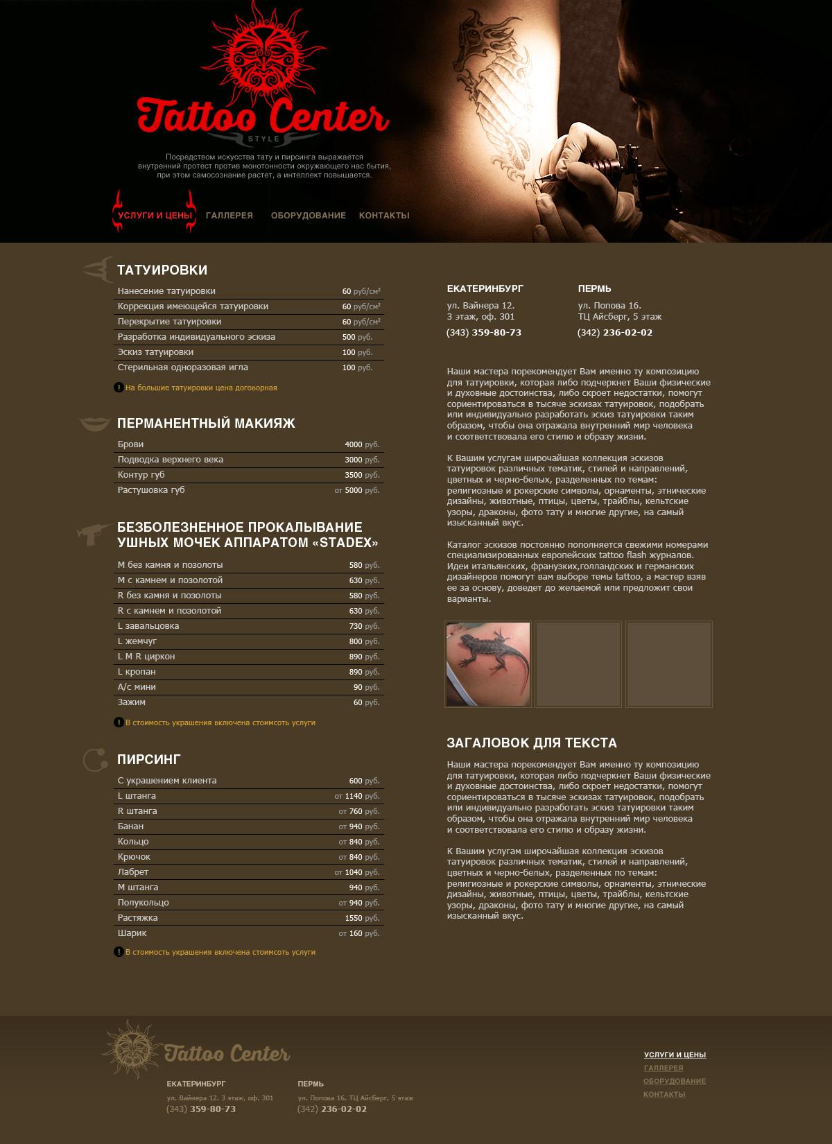 Дизайн и верстка сайта под wordpress
