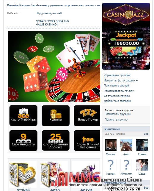 reklami-internet-kazino