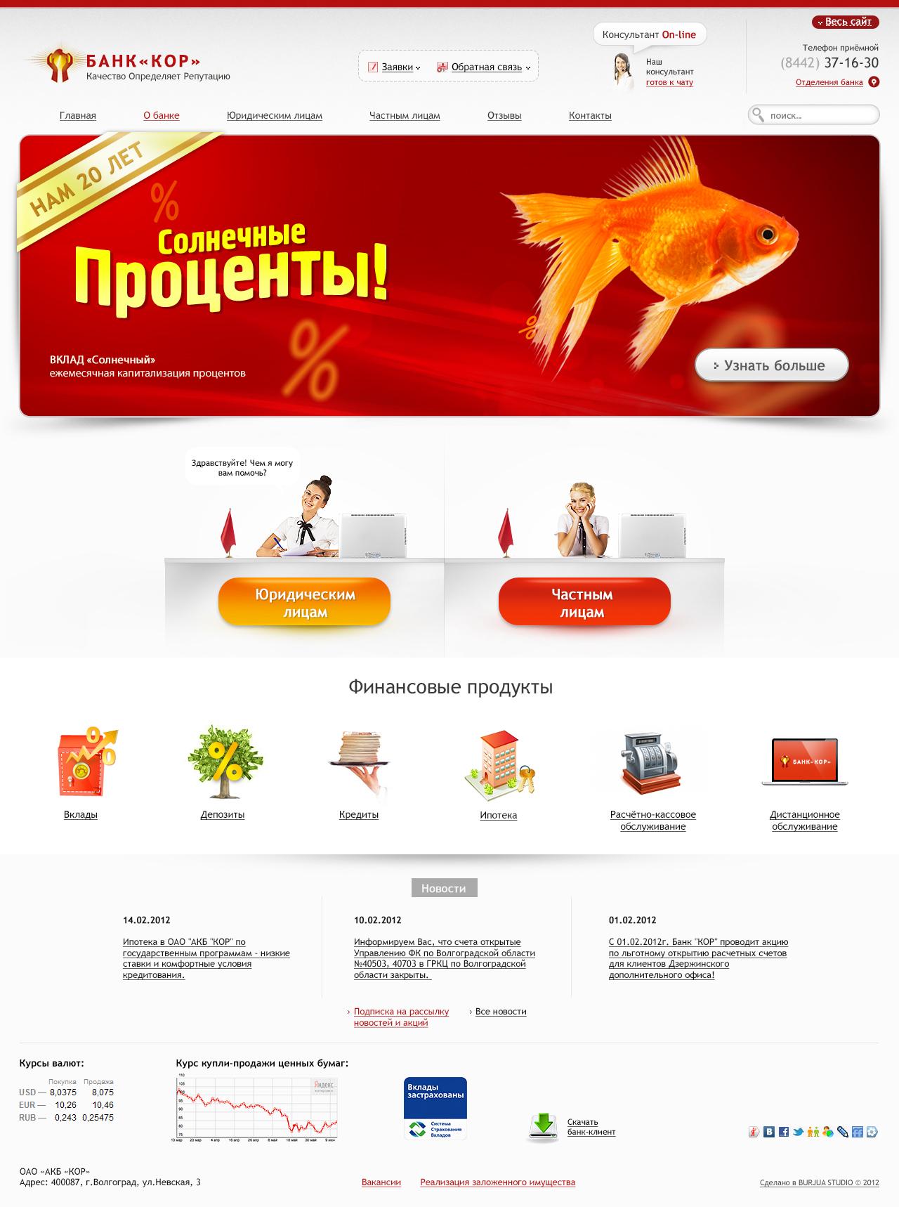 ухо серы бинбанк волгоград официальный сайт вклады автокредита Екатеринбурге услуга