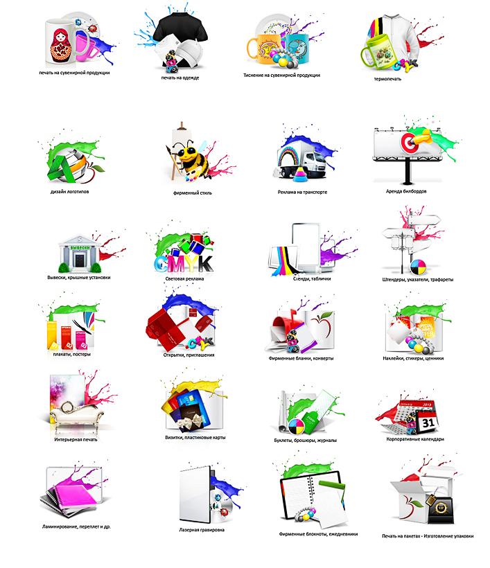 Иконки для сайта реклама би - Лора ...: freelance.ru/users/LoraCasper/?work=1188576