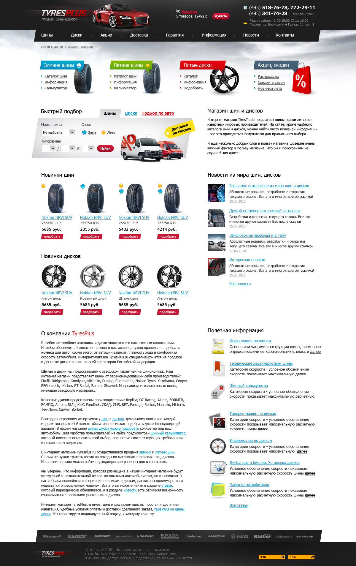Дешевый Интернет Магазин Шин