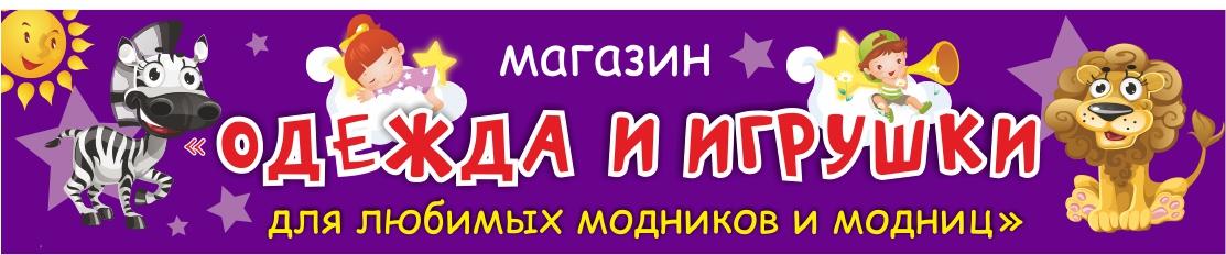 Баннер магазин женской одежды