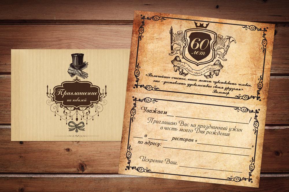Днем, приглашение на юбилей открытка шаблон