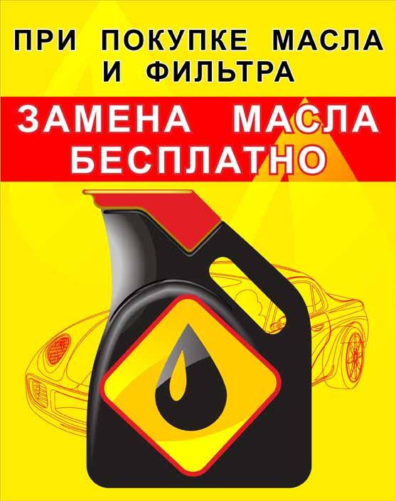 Акция при замене масла фильтр в подарок