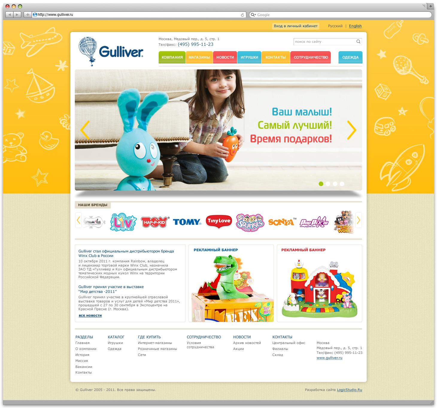 Работа в интернет магазине игрушек