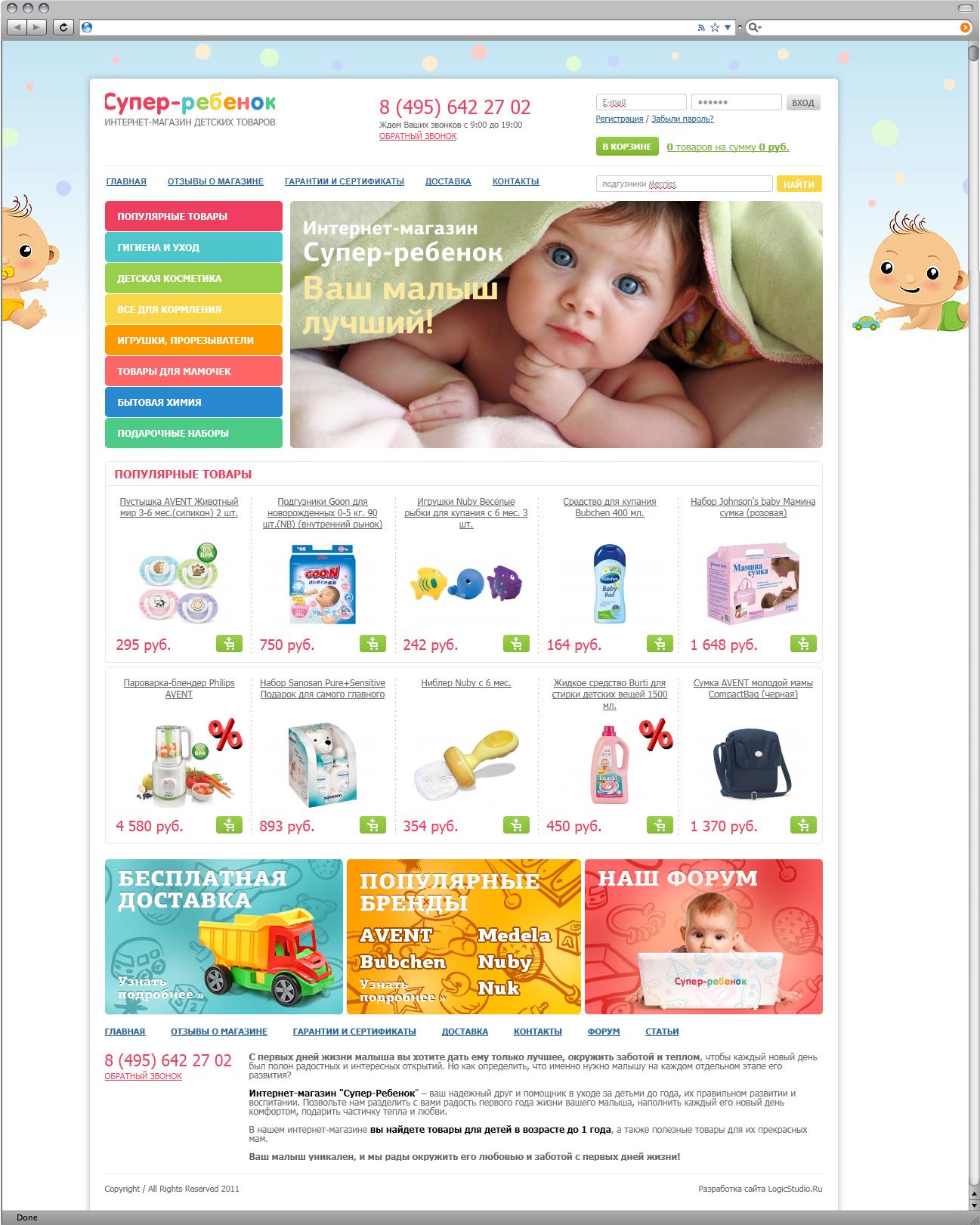 Для Детей Интернет Магазин