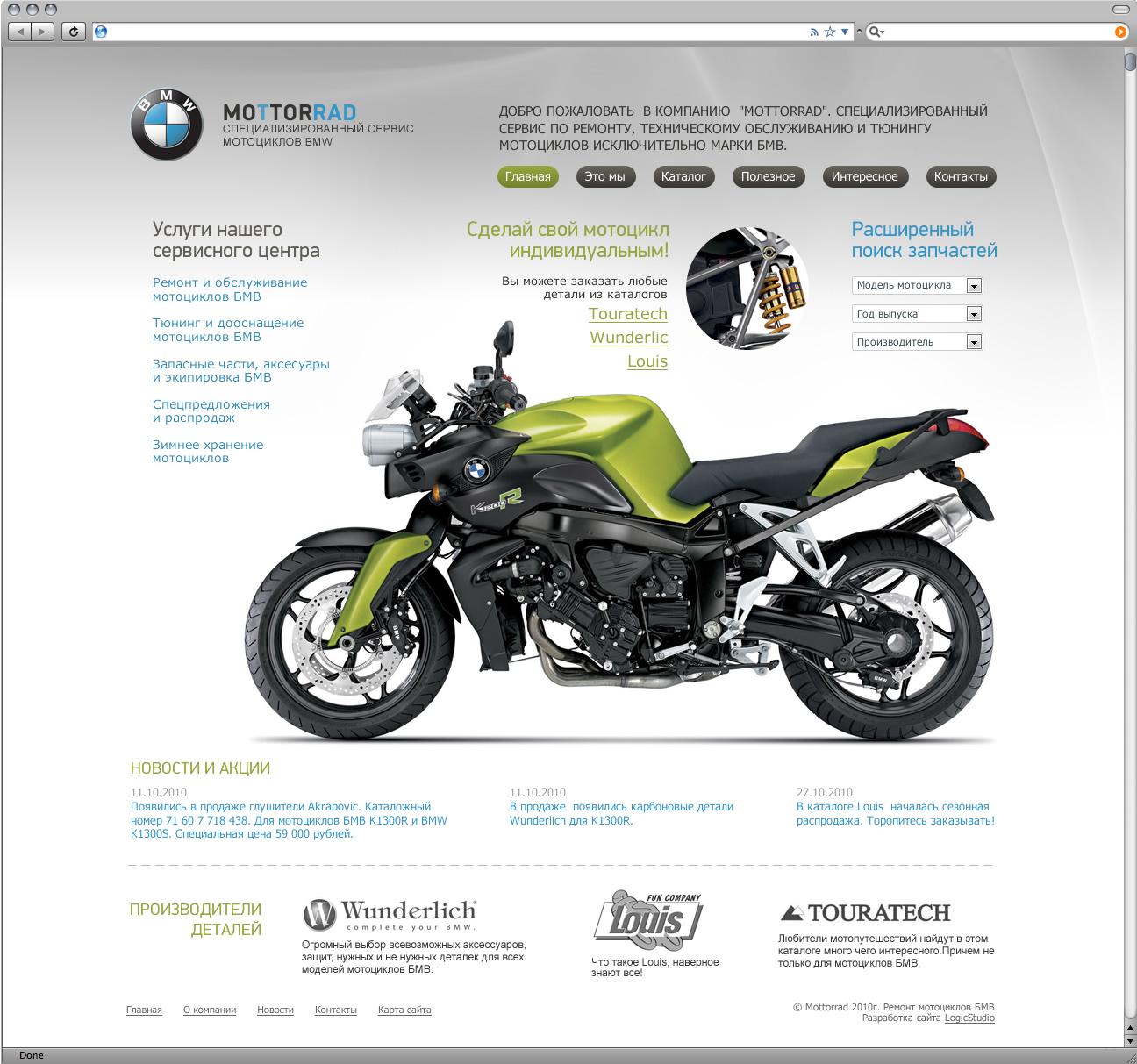 обслуживание мотоциклов BMW #10