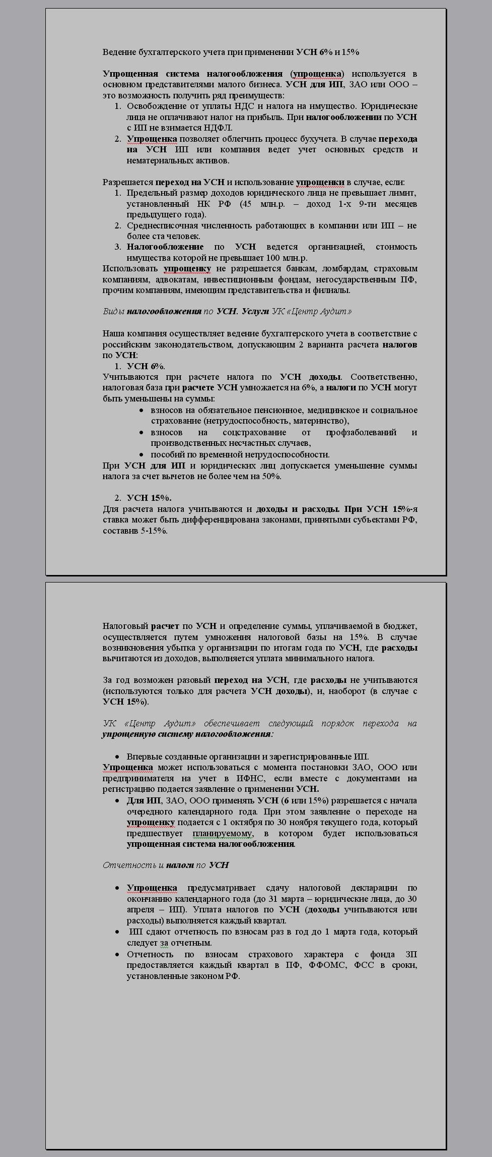 Инструкция По Ведению Бух.Учета 25