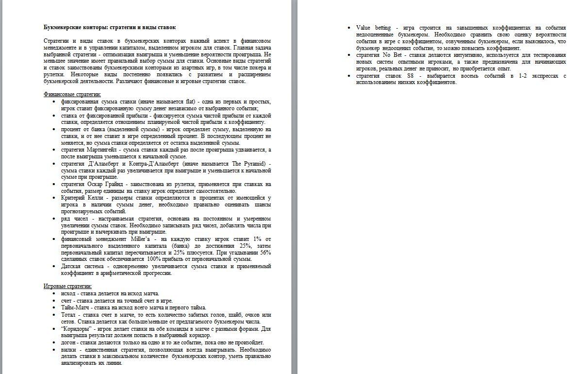 Украинские сайты ставок на спорт