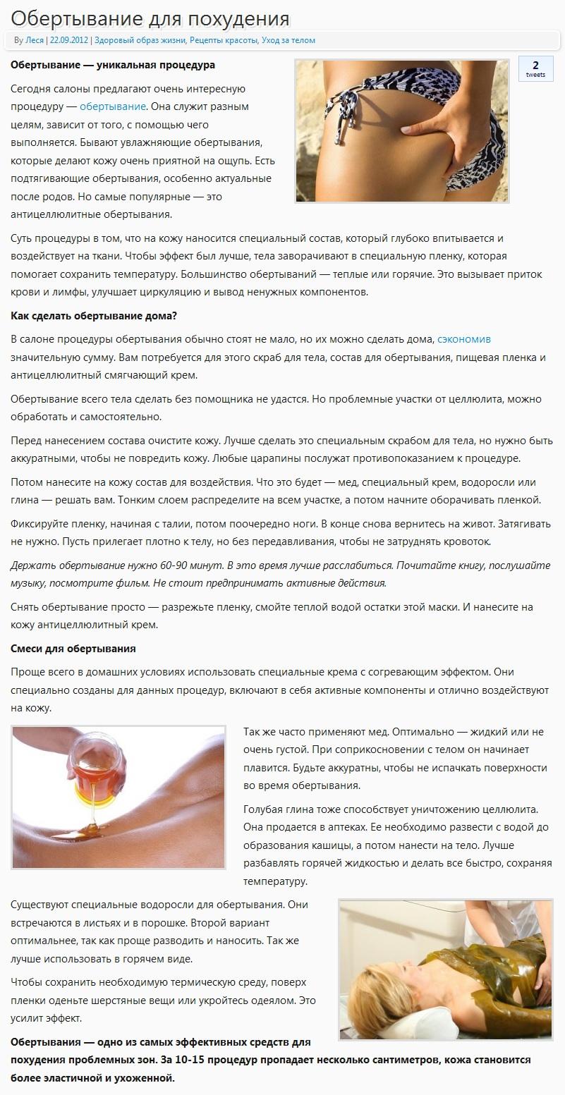 Обертывание для похудения отзывы в домашних условиях рецепты