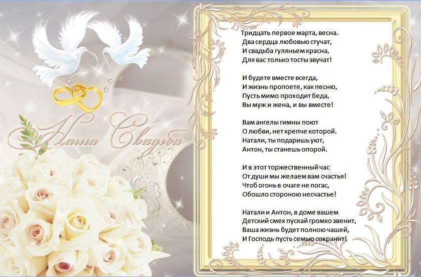 Поздравления на свадьбу умные 40