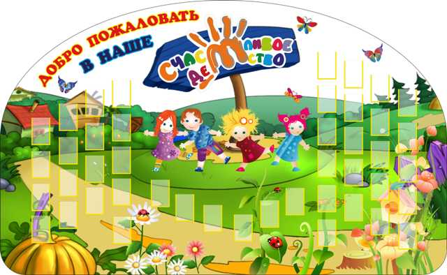 Дизайн стенда для детских садов