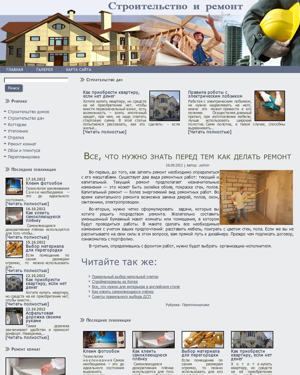 Как сделать главную страницу сайта?