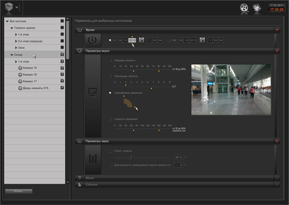 Программы Для Видеонаблюдения - Современные Системы Безопасности