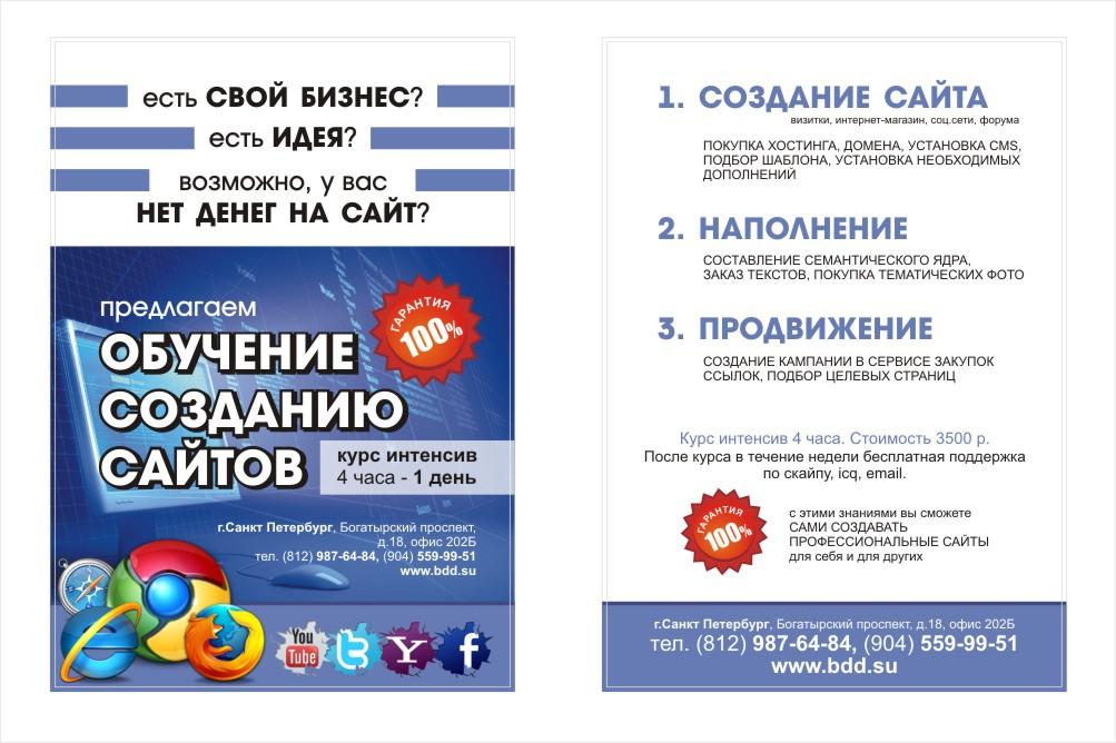 Как создать сайт психолога - Club-j.ru