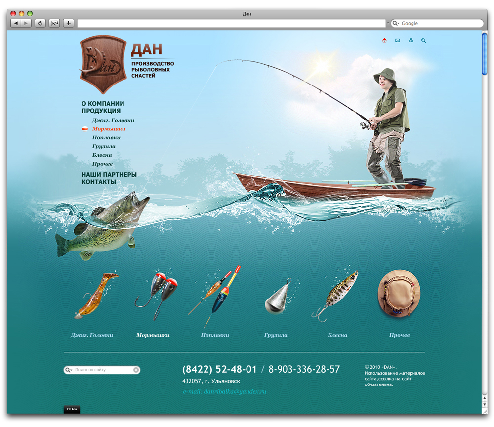 интернет-магазин про рыбалку