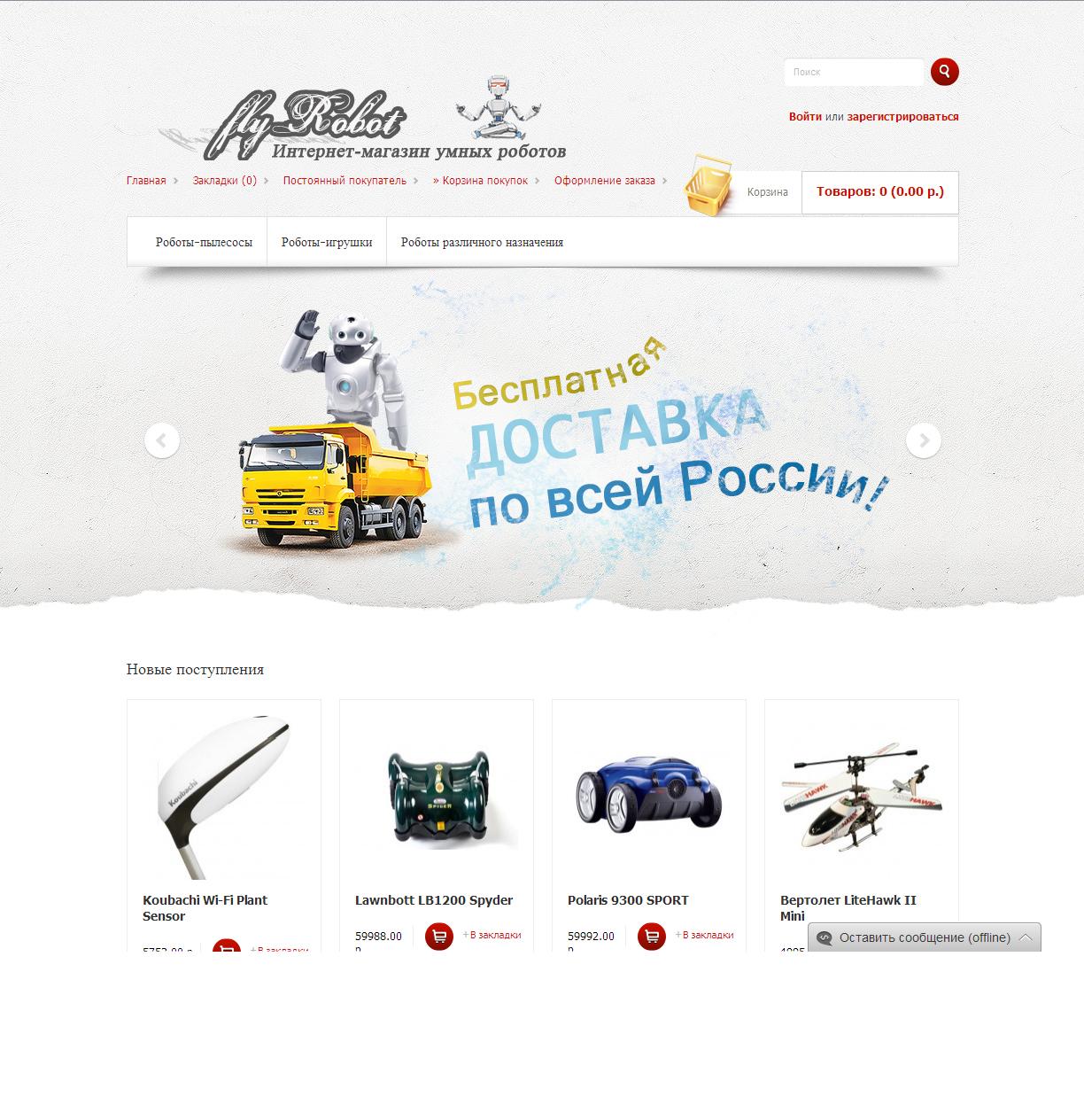 Доставка По России Одежда