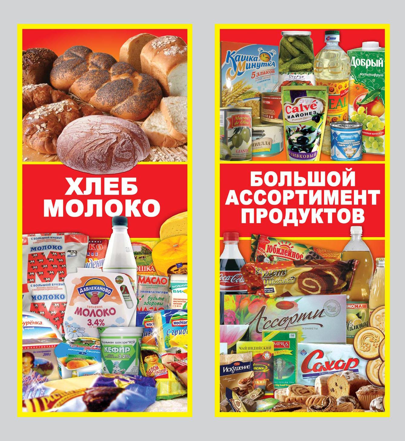 Продуктовый магазин - Лейсан [lisa782011] - Портфолио