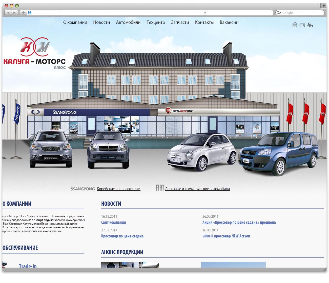 Адрес web сайта avto.artofweb.biz. Сайт автосалона, предлагающего