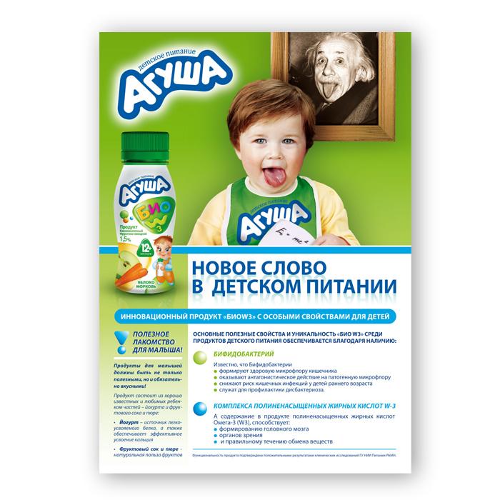 Реклама агуши слова