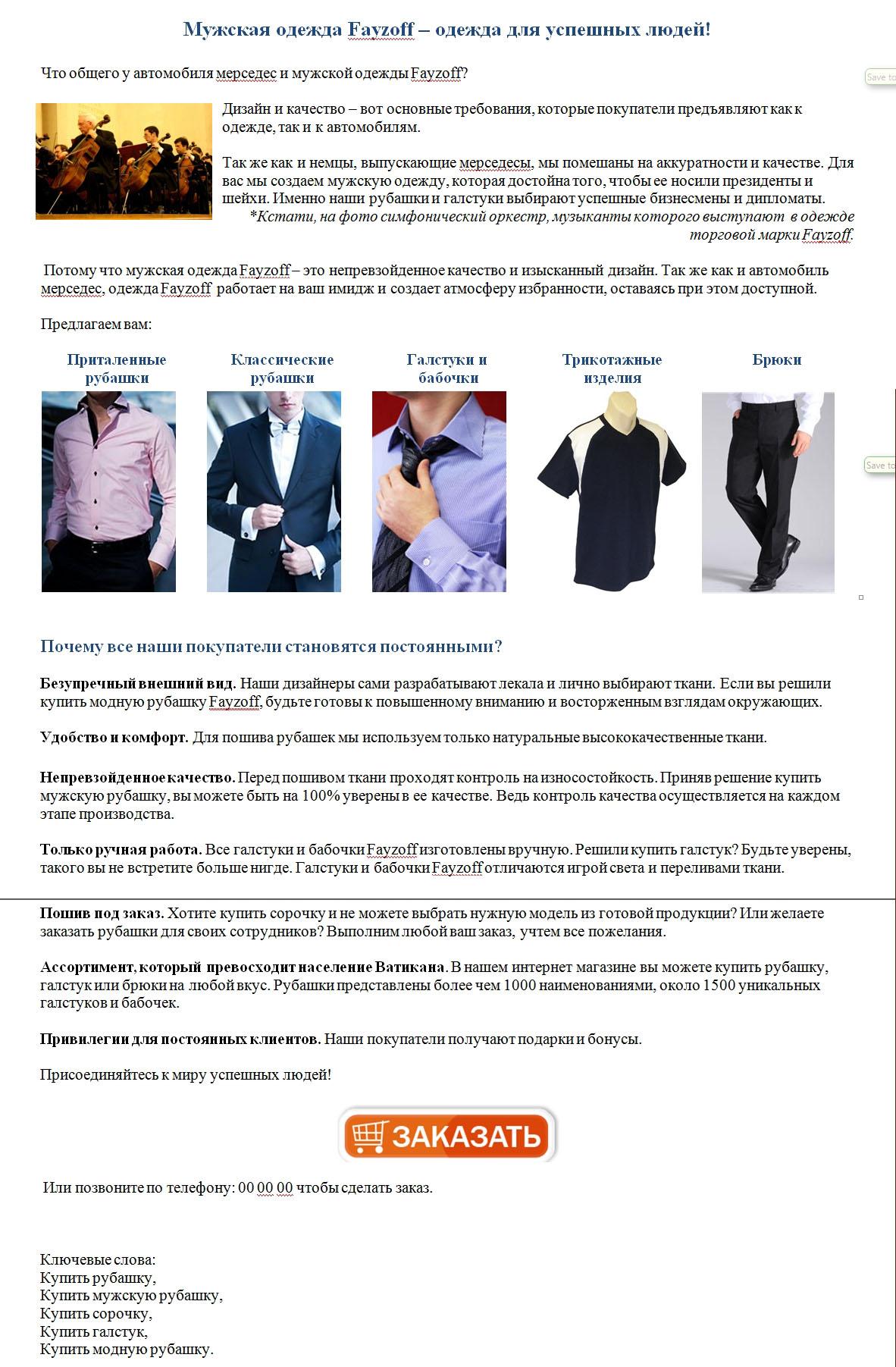 Как прорекламировать одежду текст реклама продвижение товаров на рынок