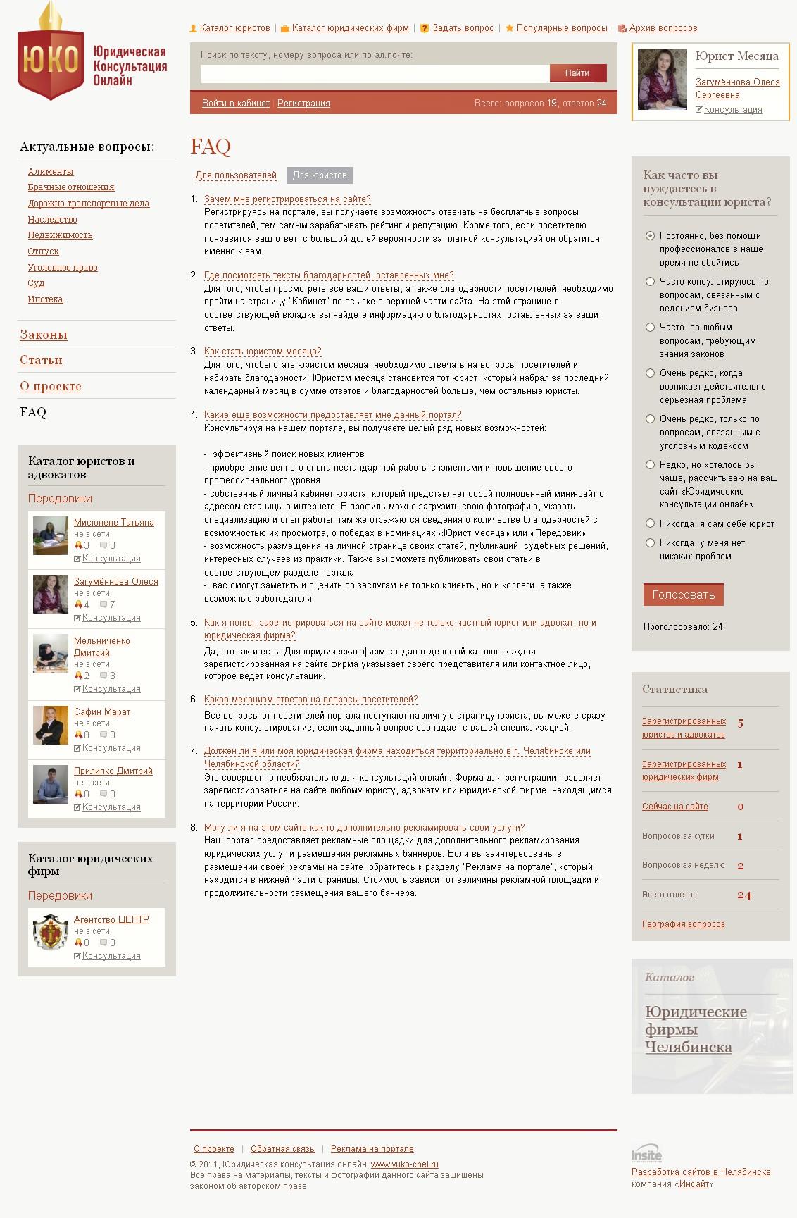 бесплатные ответы юристов на вопросы онлайн спрошу