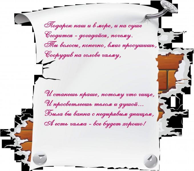 Стих для подарка дома