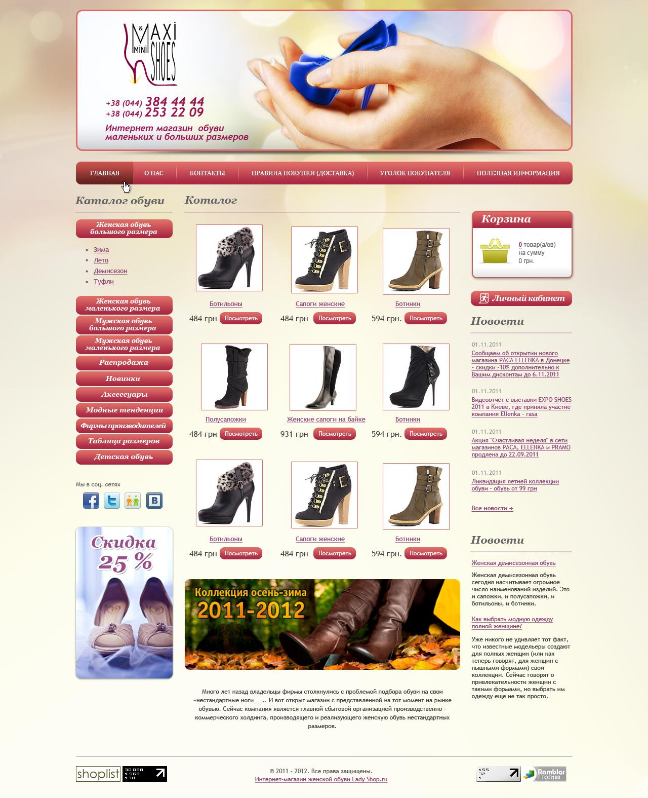 Магазин Обуви Макси