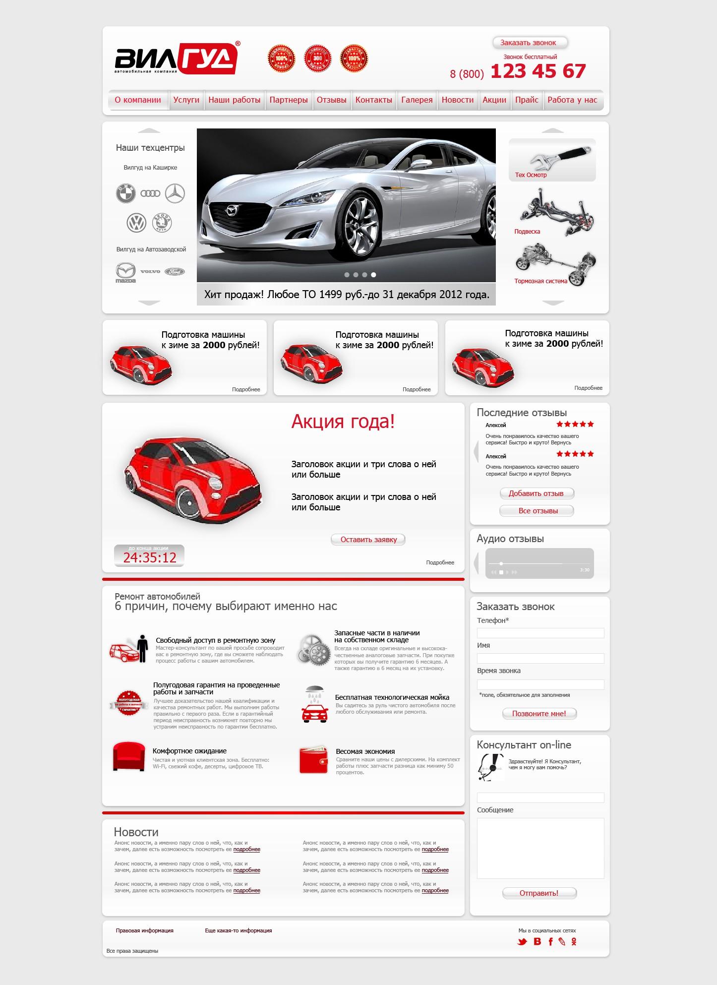 Дизайн сайта фрилансер