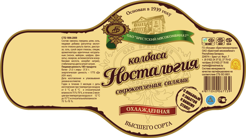 Дизайн этикеток для колбасы