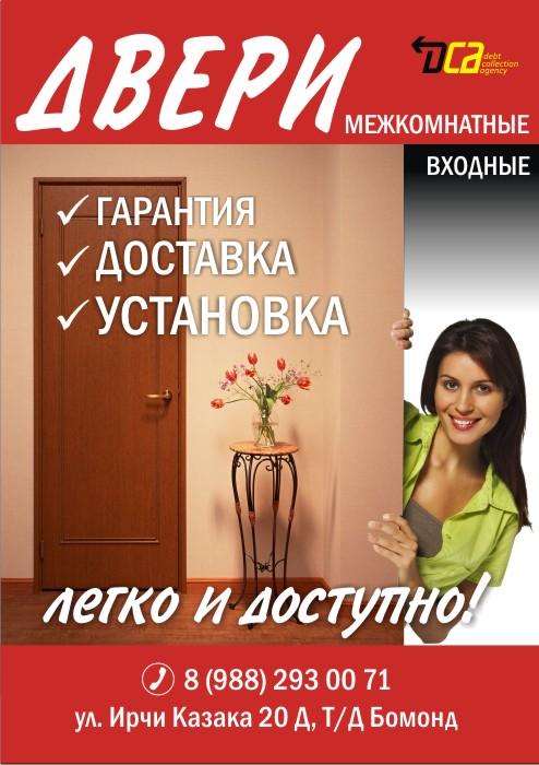 задались целью производство дверей рекламный лозунг заказ, Москва!!