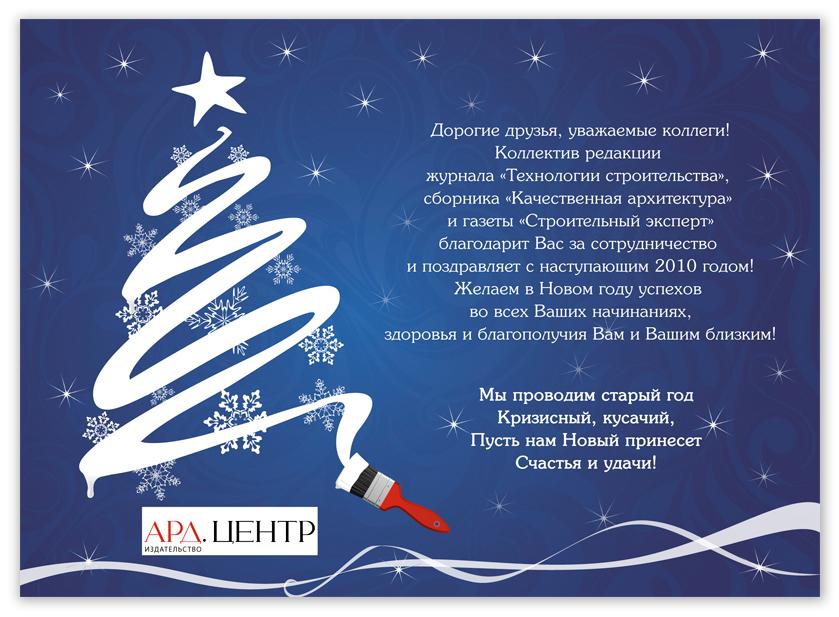 Текст новогодние корпоративные поздравления