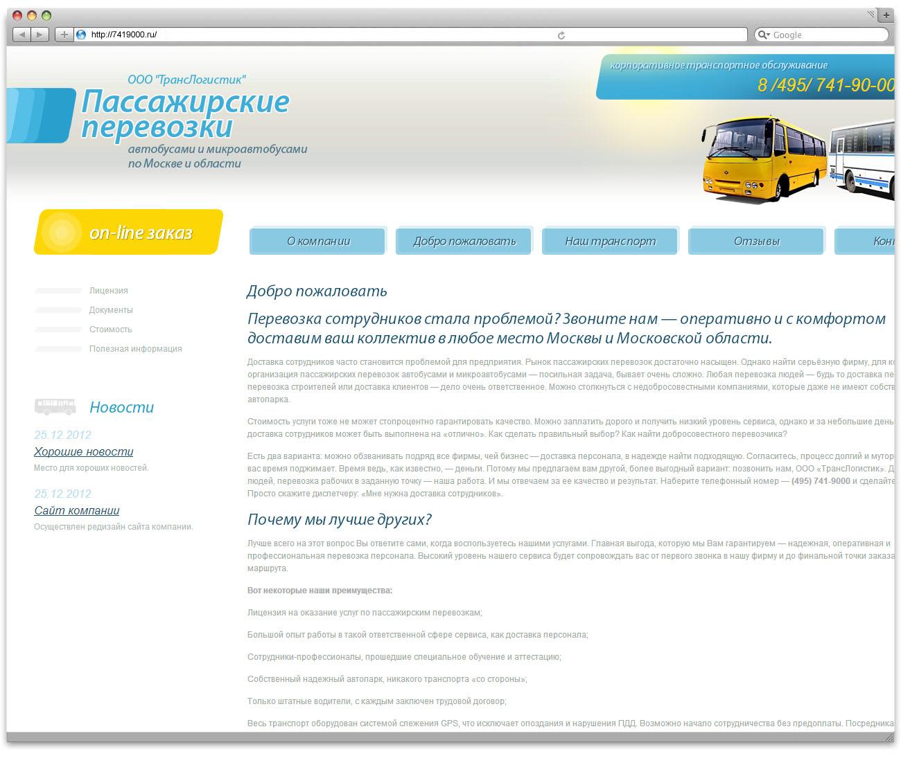 посреднические сервисы по организациии пассажирских перевозок какой оквэд