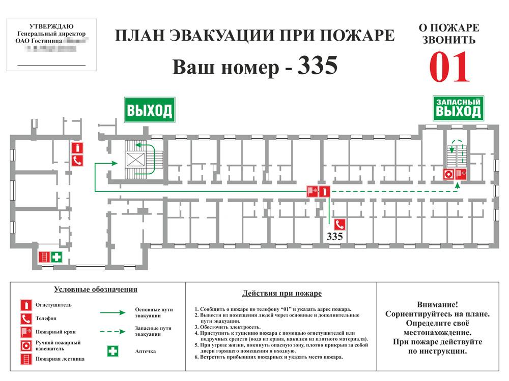 37 план эвакуации